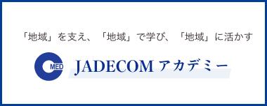 JADECOMアカデミー